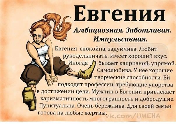 картинки с именем евгения или женя очень все